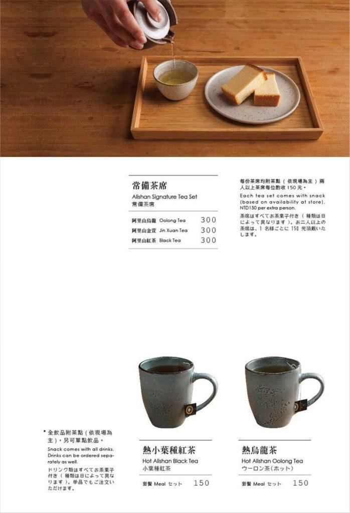 茶田13號菜單