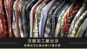 衣服加工廠出沒!讓消費者擁有1件低價高CP值客製化團體服