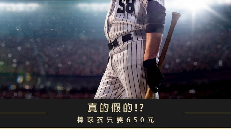 有沒有那麼便宜?客製化棒球衣做到好只要650元?