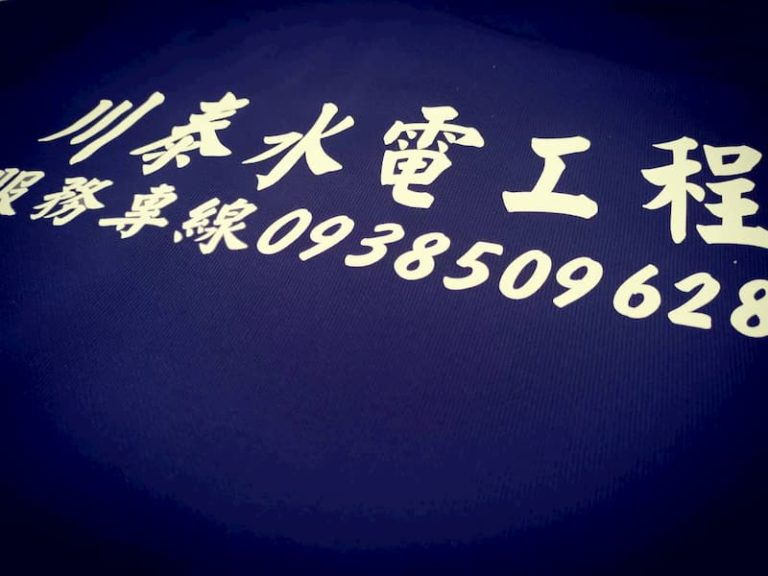 川泰水電工程