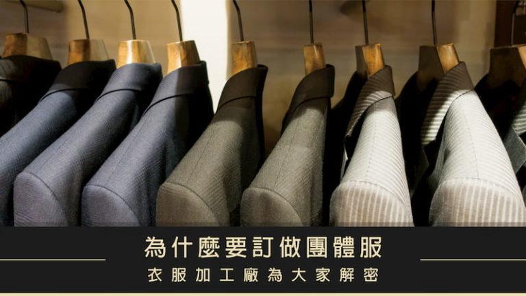 為什麼企業都要訂做團體服?讓衣服加工廠來為大家解密!