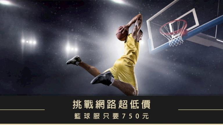 史上超低破盤價,籃球衣訂做到好一套750元,讓大家享有低價高品質的服務!
